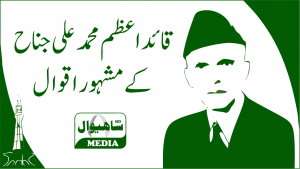 Quaid e Azam - Muhammad Ali Jinnah Quotes in Urdu