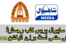 sahiwal press club member list 2019