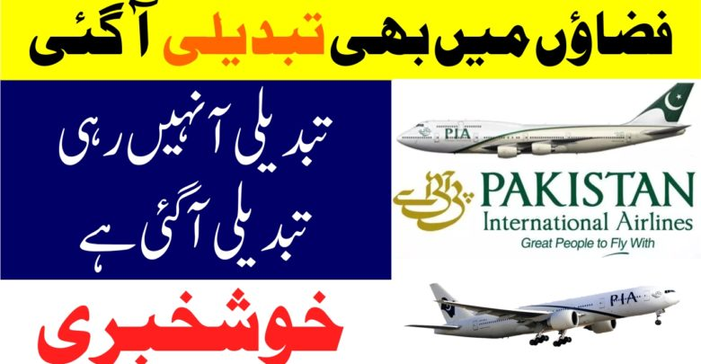 PIA Latest News In Urdu