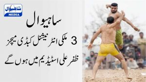 kabaddi match 2019 IN PAKISTAN
