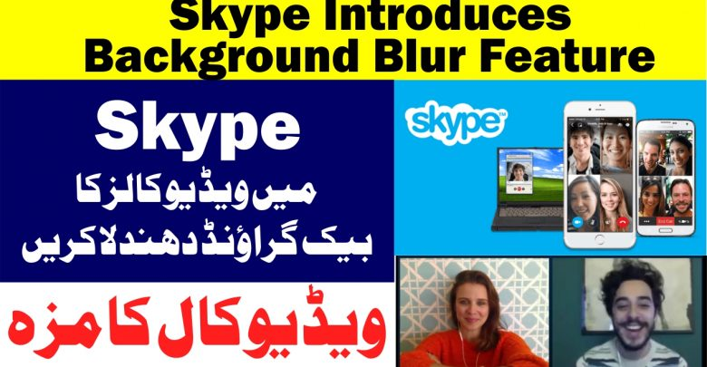 How to blur your background on Skype video calls