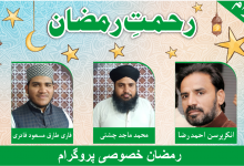 Ramzan Program By Sahiwal Media